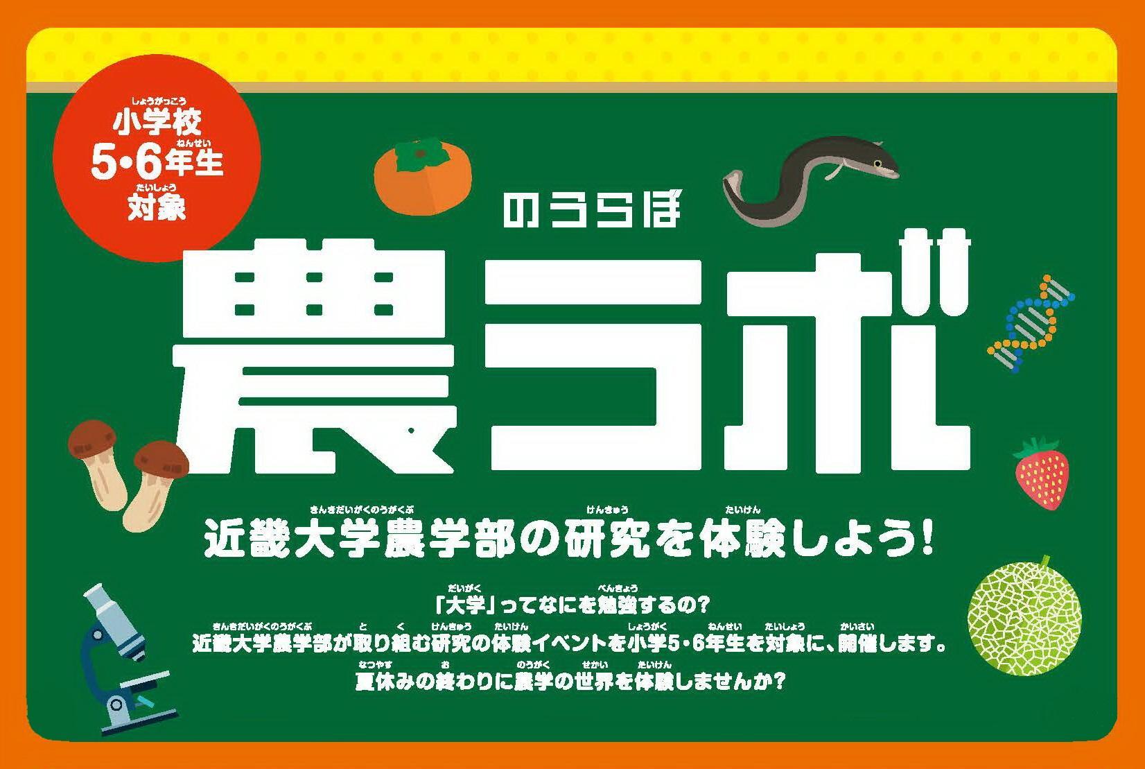 近畿大学農学部の研究を体験しよう!