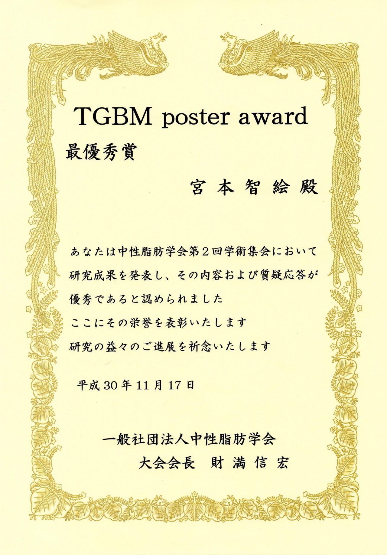 miyamoto_award.jpg