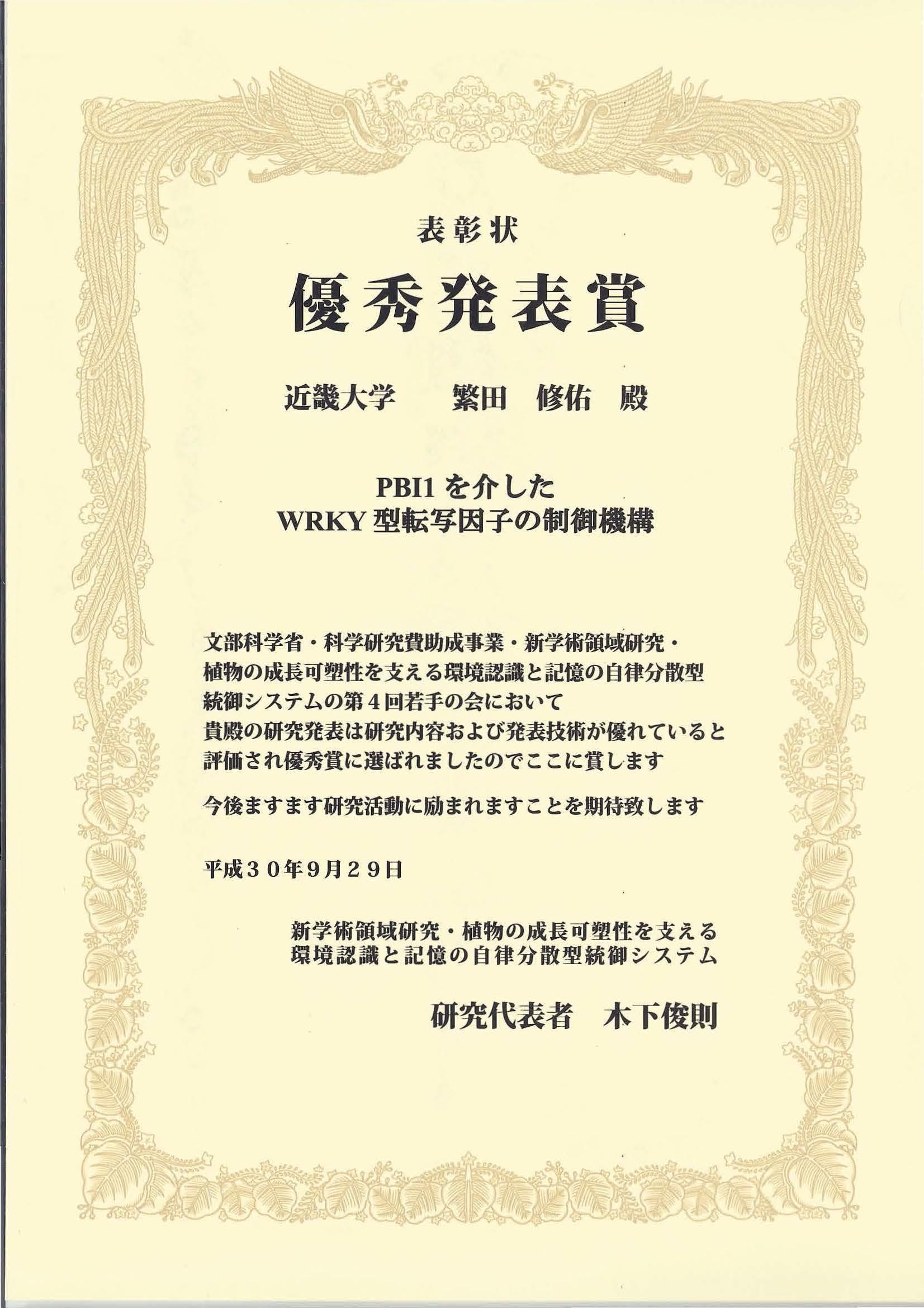 chou_award.jpg