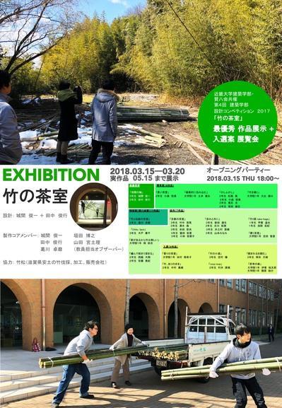 竹の茶室 ポスター20180313-thumb-autox577-21136.jpg