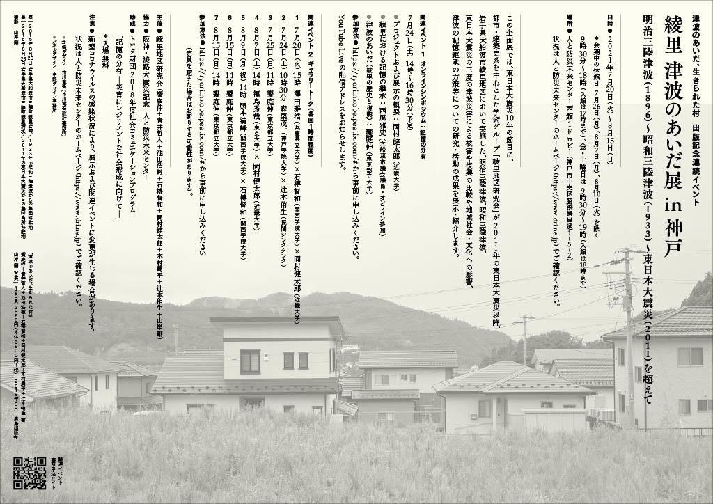 ryori_flyer_2107131024_2.jpg