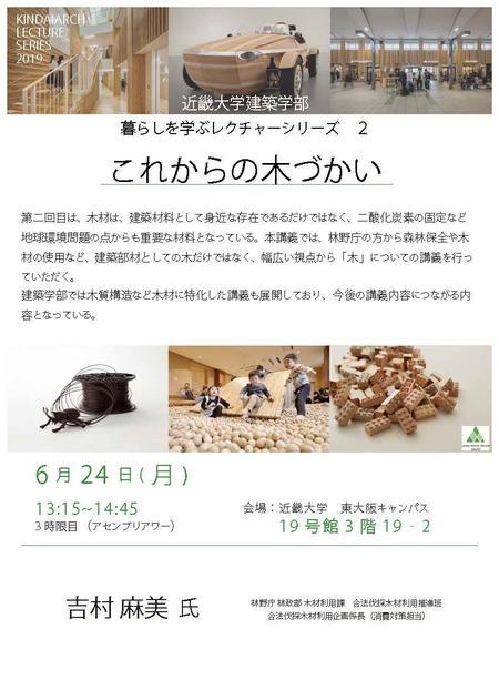 吉村様ポスター2.jpg