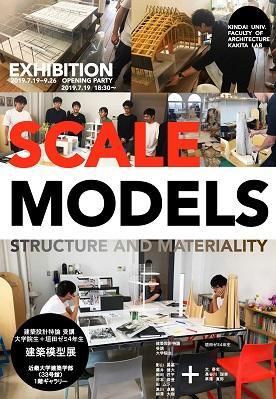 SCALE MODELS ポスター  300.jpg