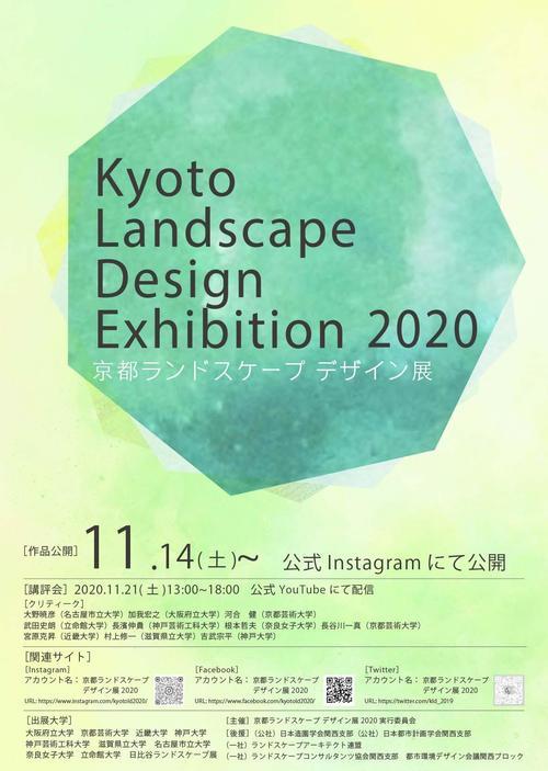 KLD2020_ポスター.jpg