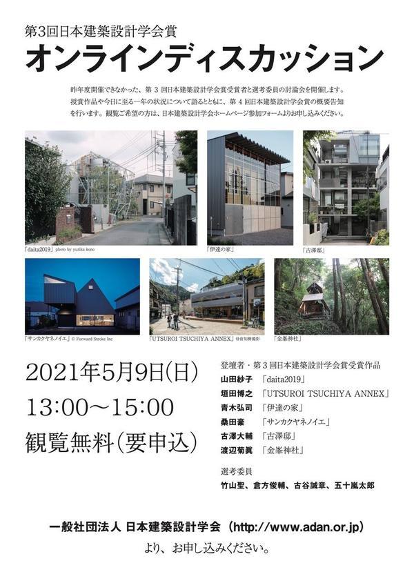 第3回日本建築設計学会賞オンラインディスカッション.jpeg