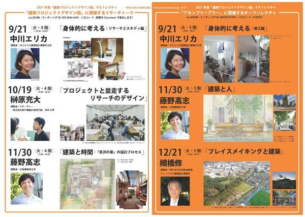 建築PD論UNIPA.jpg