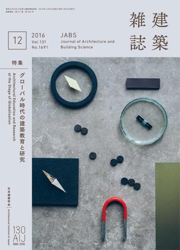 「建築雑誌」.jpg