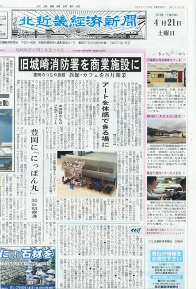 北近畿経済新聞 紙面-thumb-autox588-21397.png