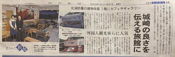 神戸新聞2020年1月31日朝刊記事.jpg