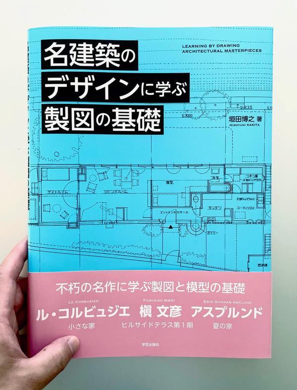 名建築のデザインに学ぶ製図の基礎.jpeg