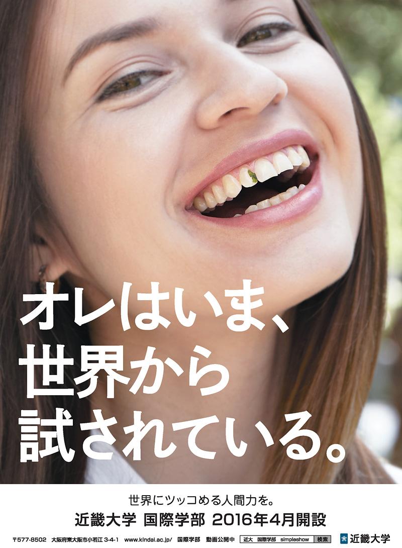 2015年度 - 広告アーカイブ - 近畿大学