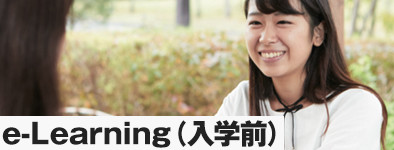 e-Learning(入学前)