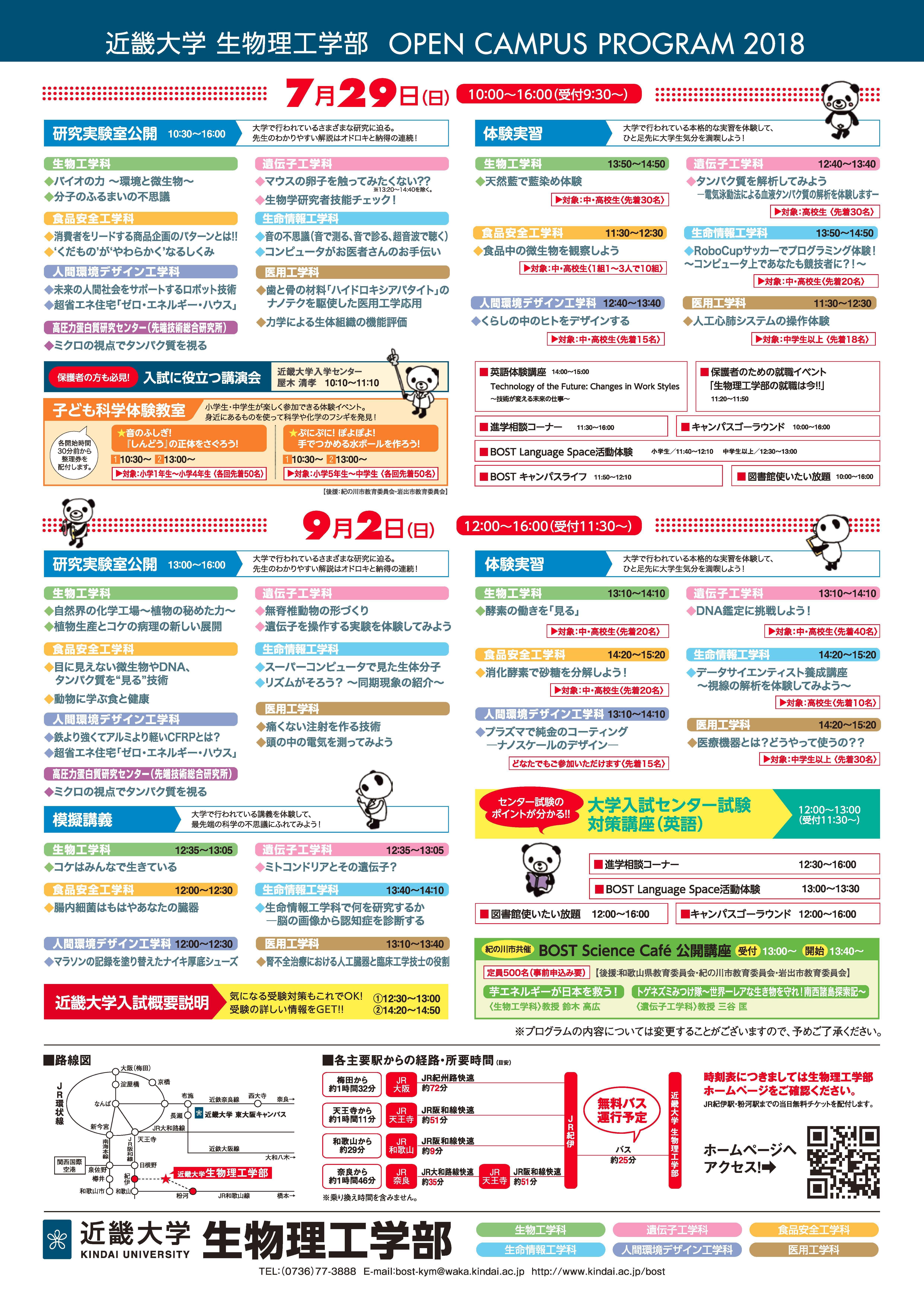 生物理工学部OC2018 チラシ(裏).jpg