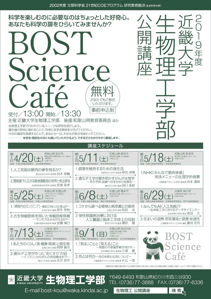 公開講座ポスター2019.jpg