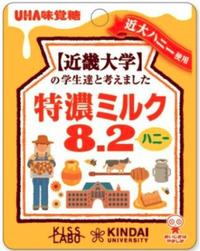 特濃ミルク8.2(近大ハニー).jpg