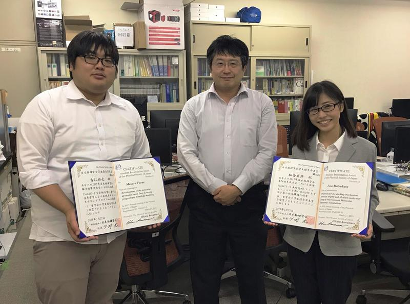 学生優秀発表賞受賞.jpeg