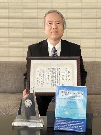 国際ビジネス研究学会賞受賞写真、古沢昌之、2020年 (1).jpgのサムネイル画像