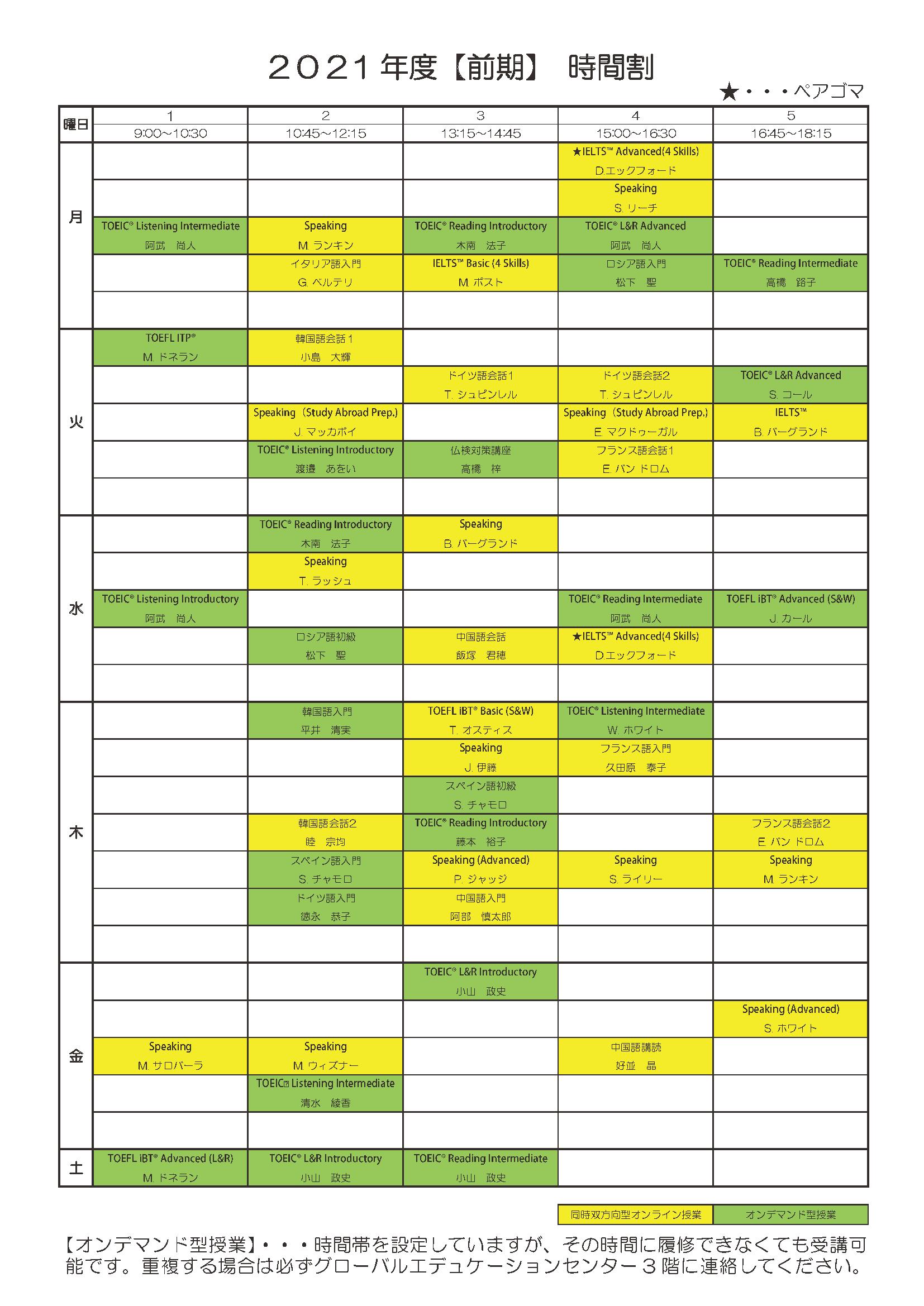 【変更】2021前期募集チラシ時間割のみ.png