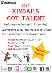 Kindai's-Got-Talent2019.jpg