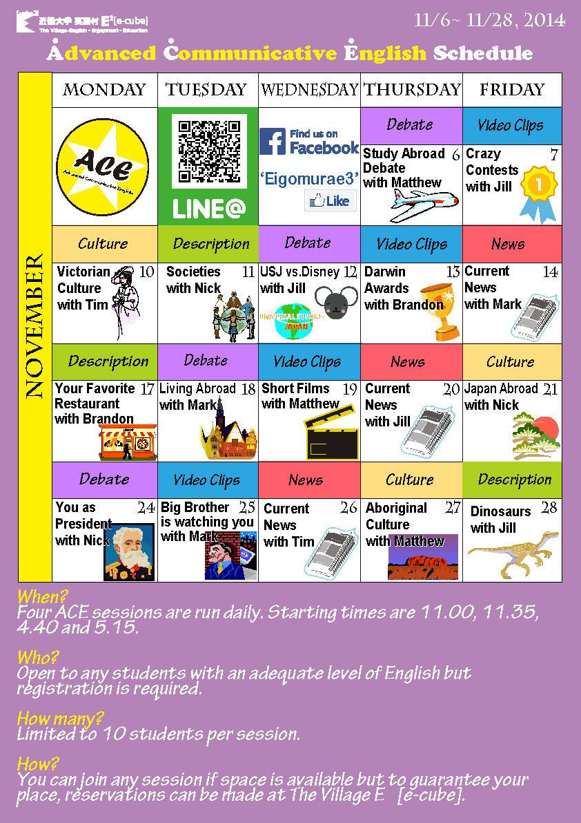 2014年11月ACEカレンダー