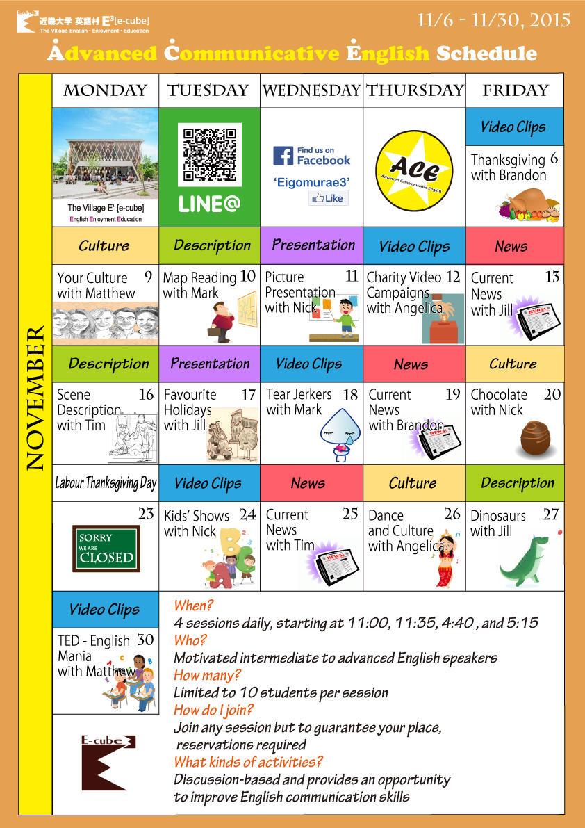 2015年11月ACEカレンダー