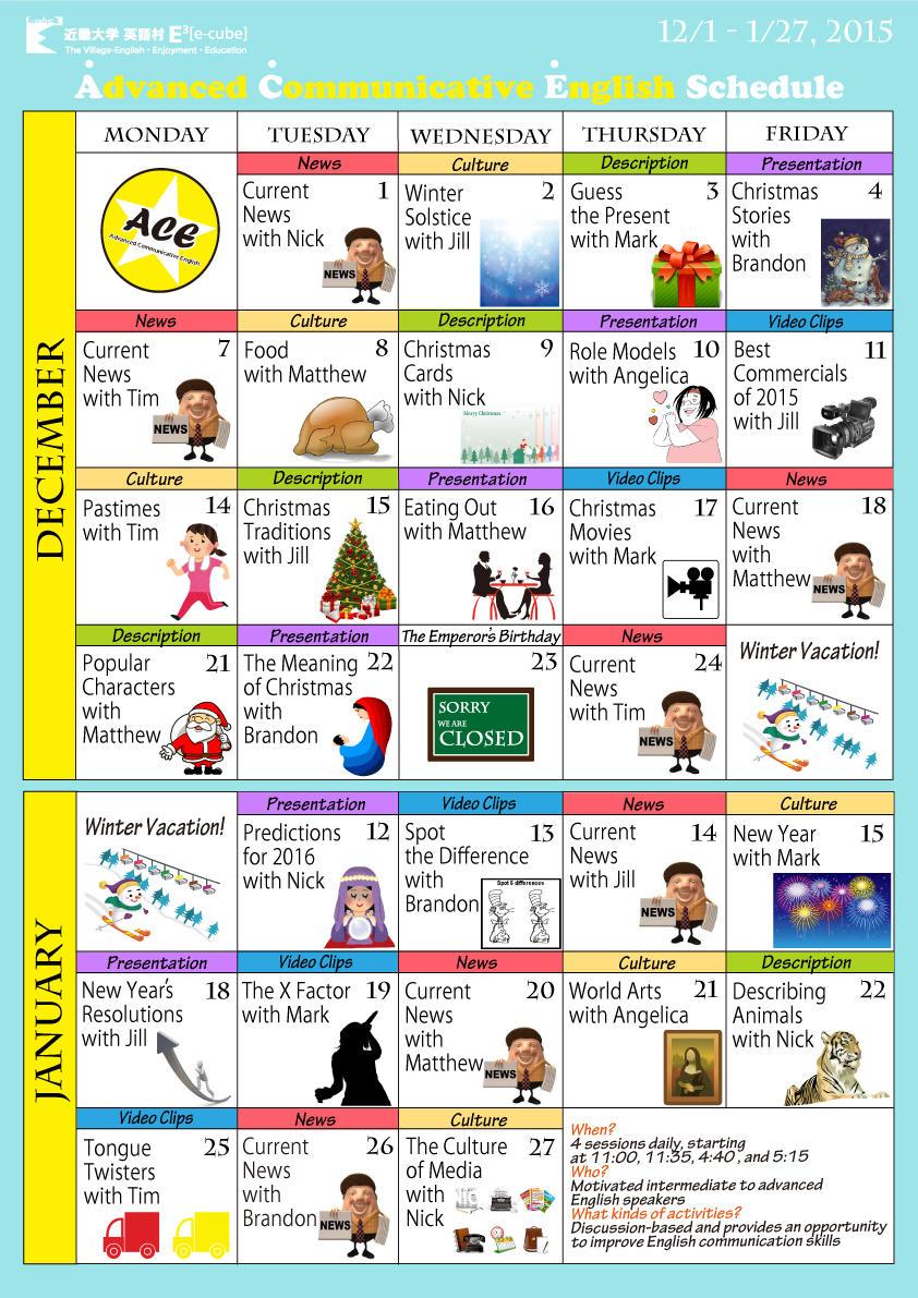 2015年12月&2016年1月ACEカレンダー