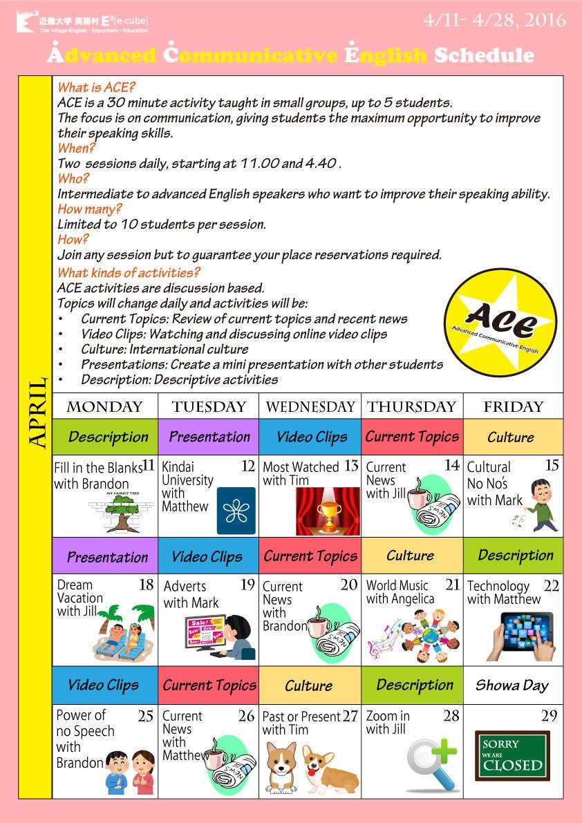 2016年4月ACEカレンダー