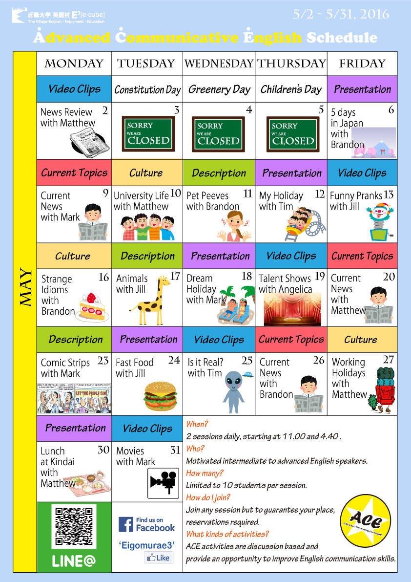 2016年5月ACEカレンダー
