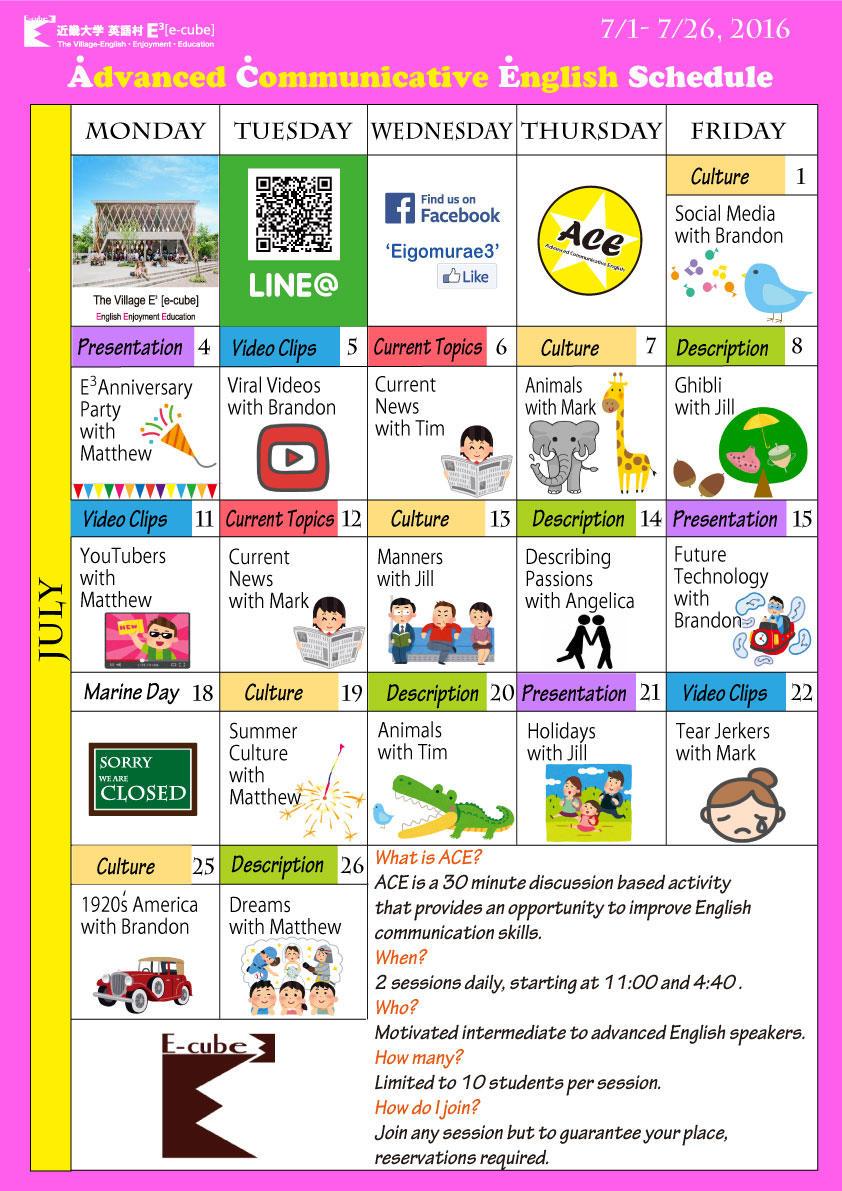 2016年7月ACEカレンダー