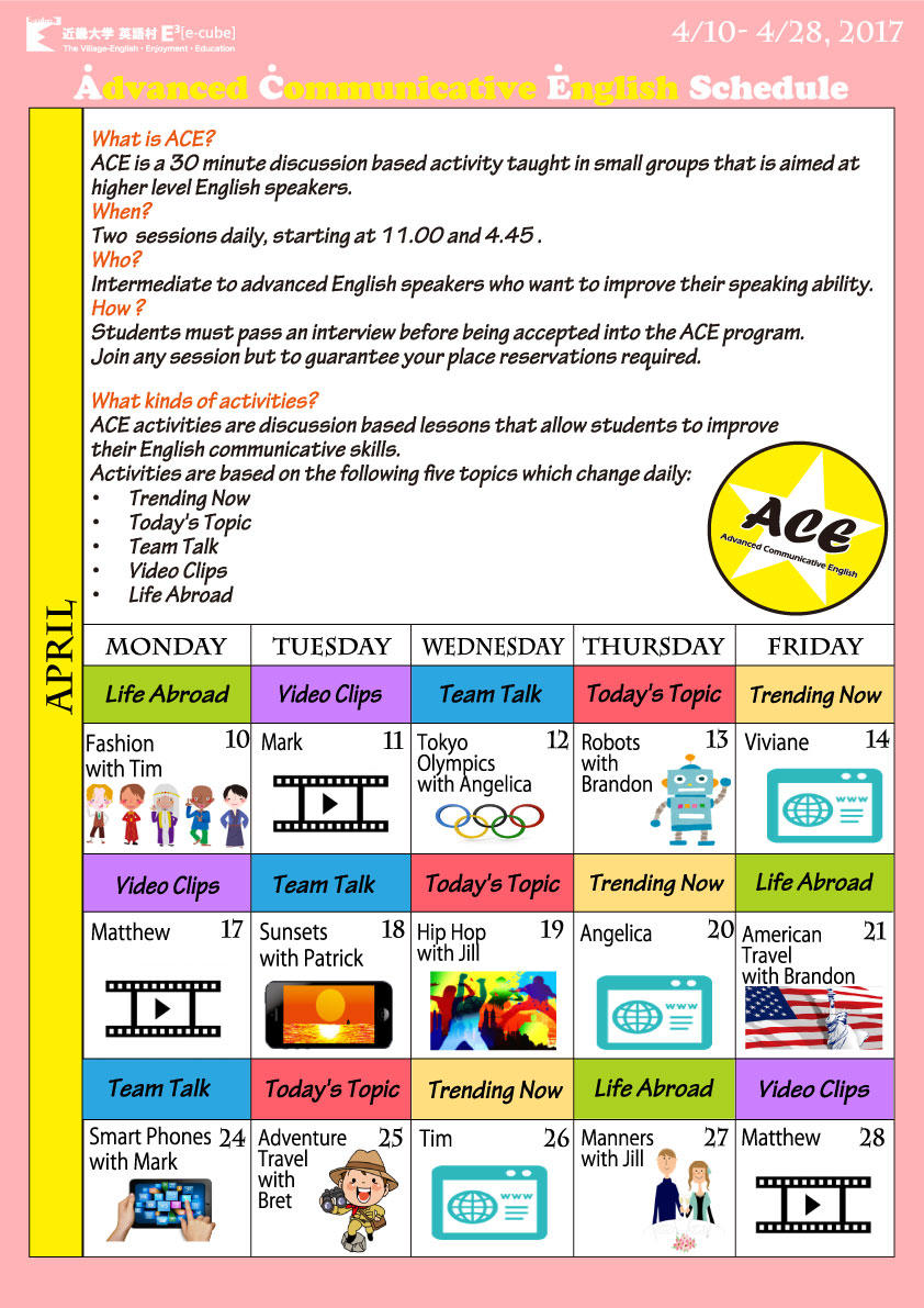 2017年4月ACEカレンダー