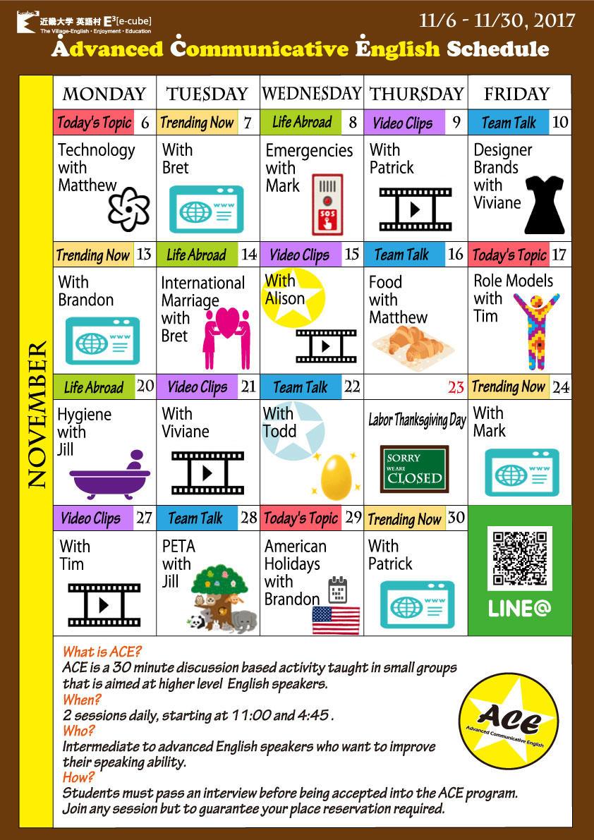 2017年11月ACEカレンダー