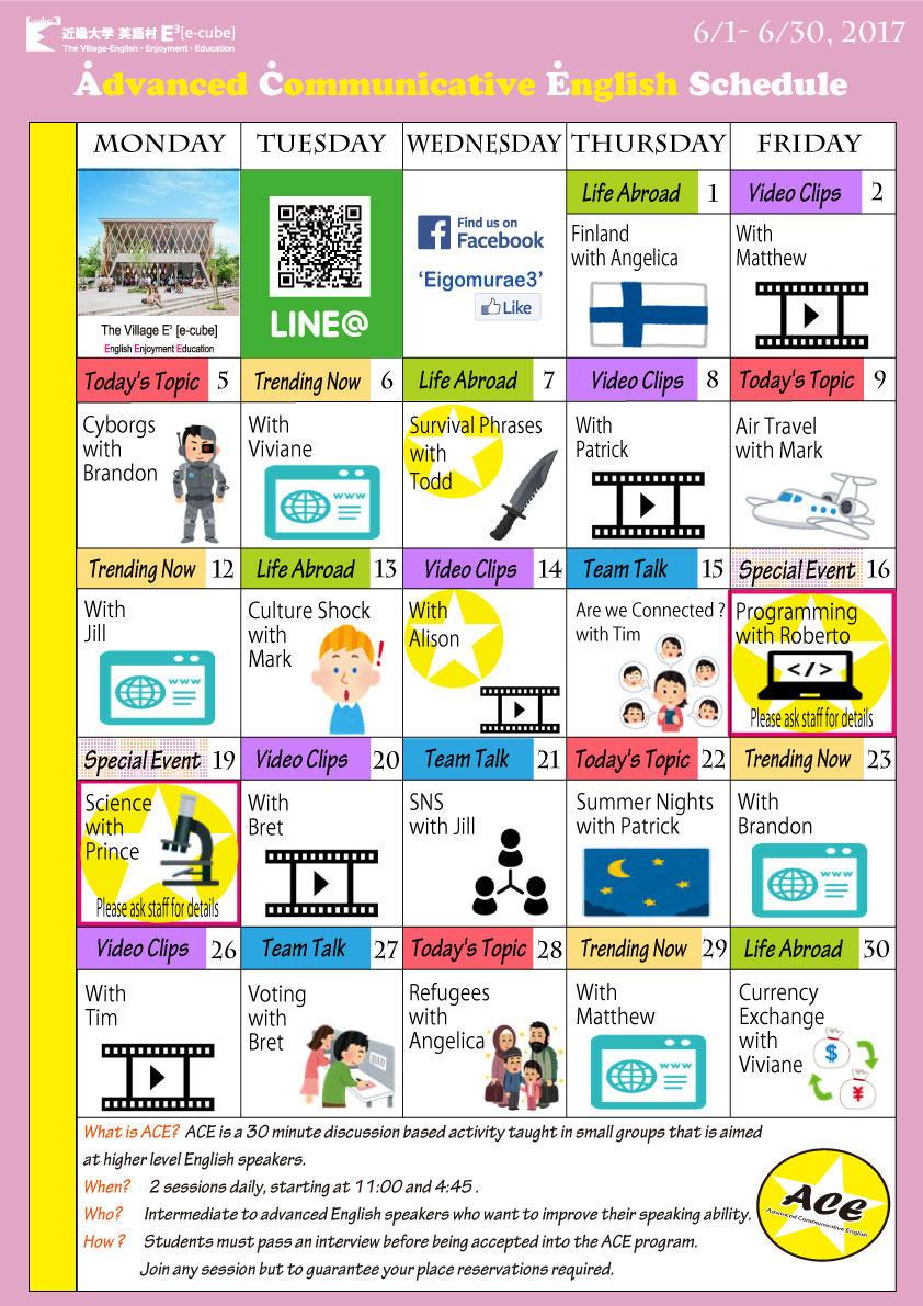 2017年6月ACEカレンダー