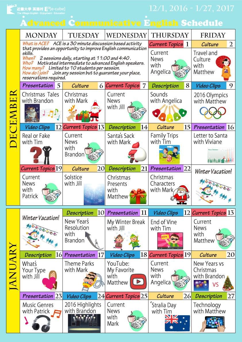 2016年12月&1月ACEカレンダー