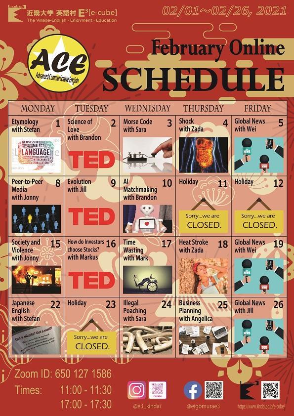 2021年2月ACEカレンダー