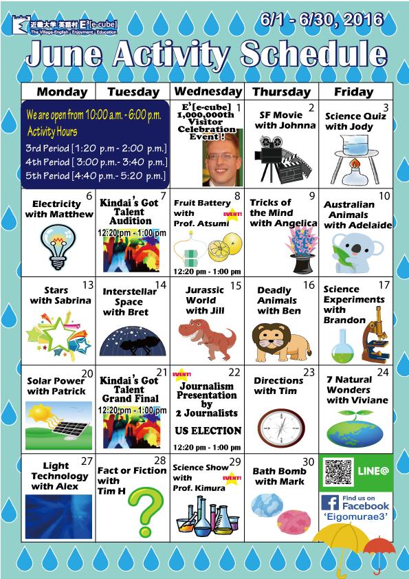 2016年6月アクティビティカレンダー