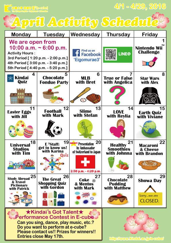 2016年4月アクティビティカレンダー