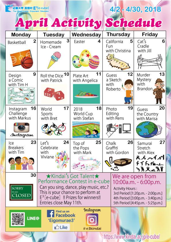 2018年4月アクティビティカレンダー