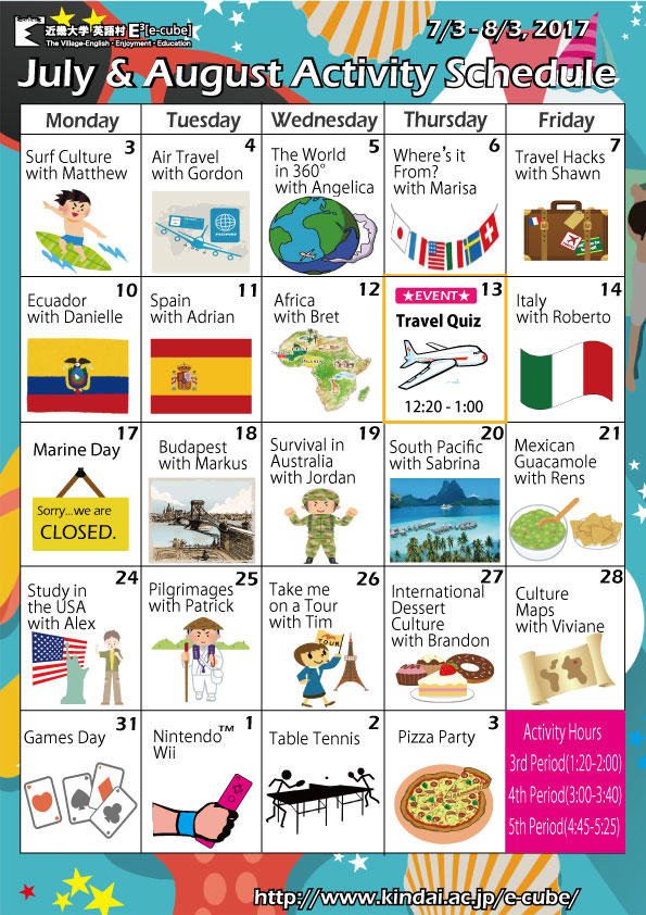 2017年7月&8月アクティビティカレンダー