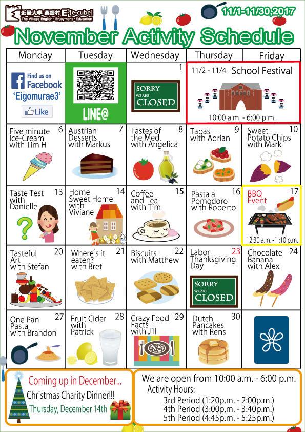 2017年11月アクティビティカレンダー