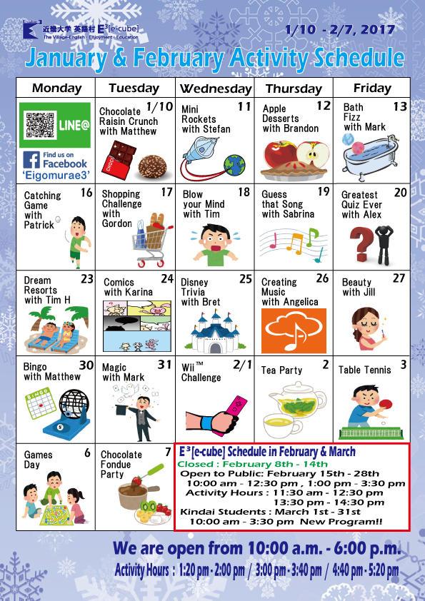 2017年1月&2月アクティビティカレンダー