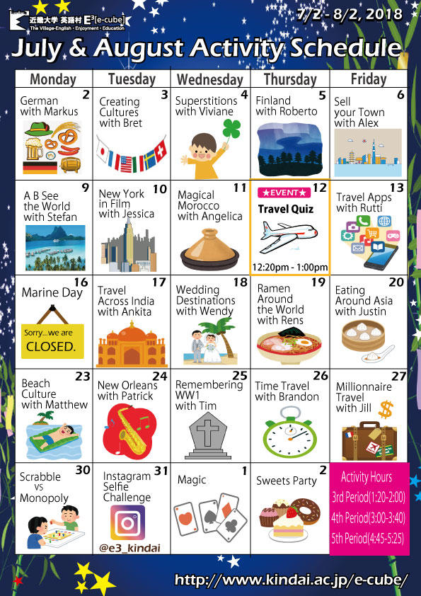 2018年7月アクティビティカレンダー