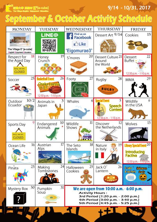 2017年9月&10月アクティビティカレンダー