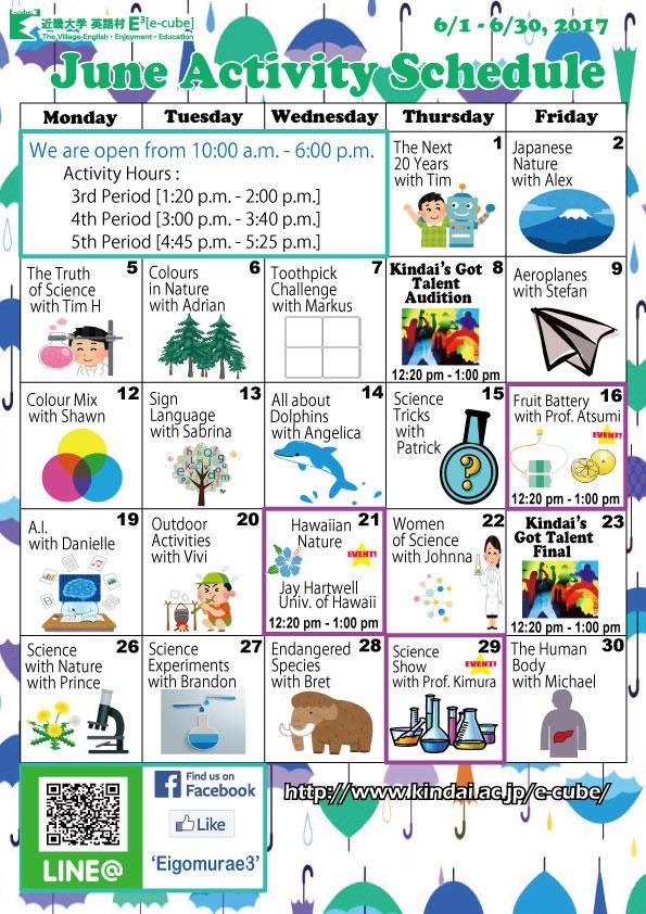 2017年6月アクティビティカレンダー