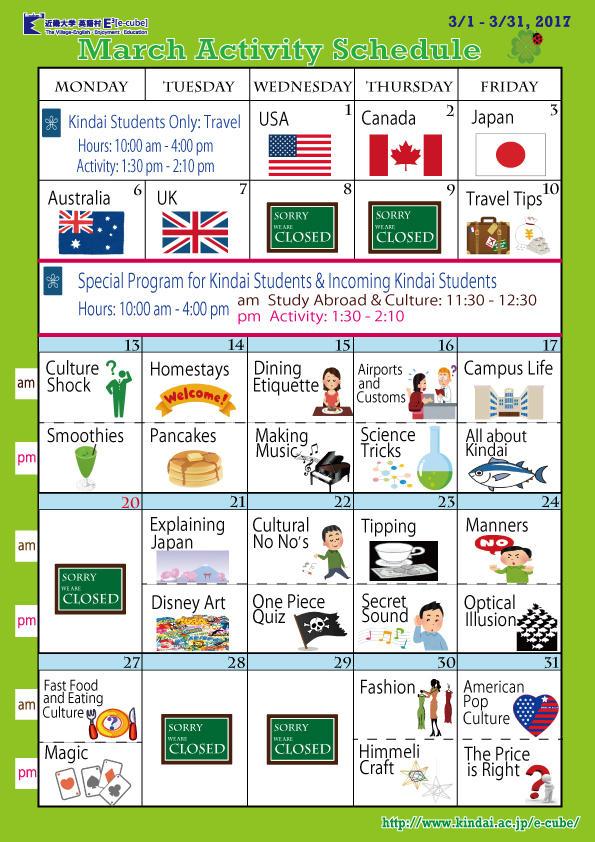 2017年3月アクティビティカレンダー