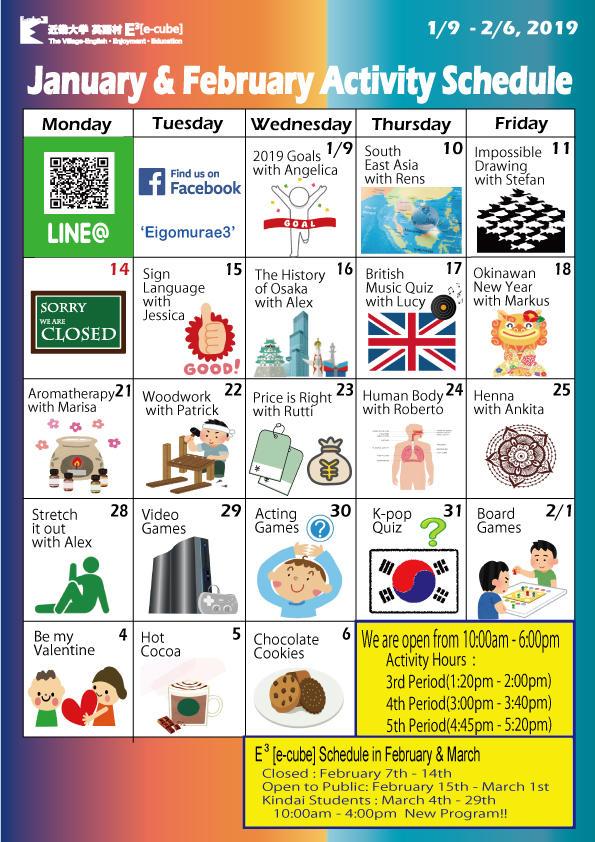 2019年1月アクティビティカレンダー