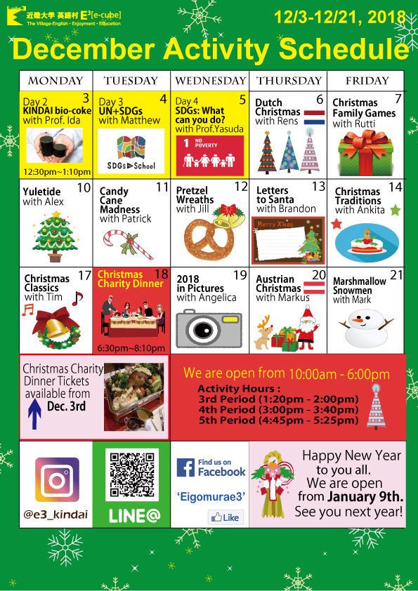 2018年12月アクティビティカレンダー