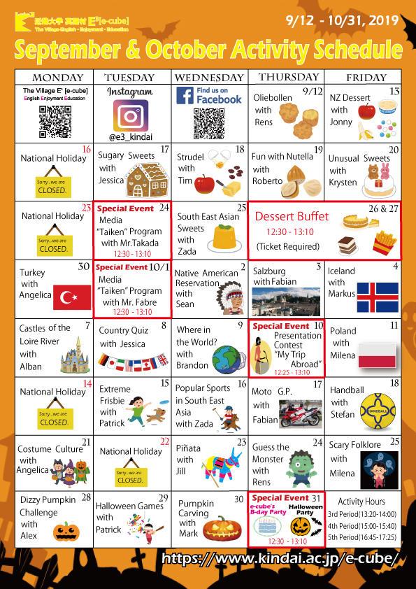 2019年9月・10月アクティビティカレンダー
