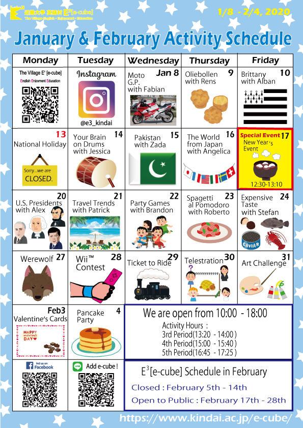 2020年1月アクティビティカレンダー