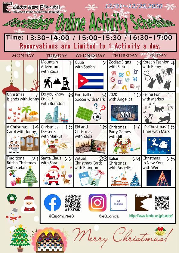 2020年12月アクティビティカレンダー
