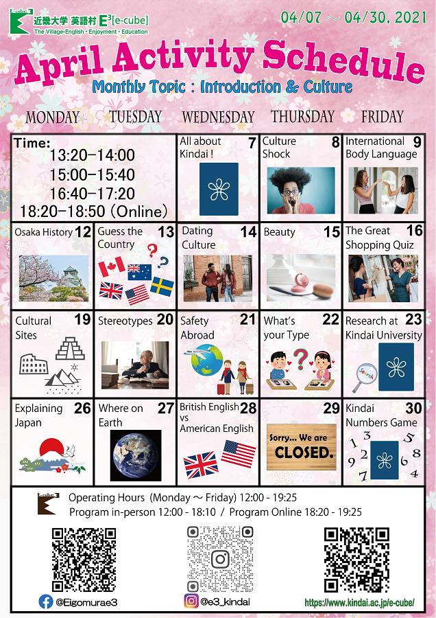 2021年4月アクティビティカレンダー